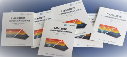 The Little TMMi now published in Chinese language